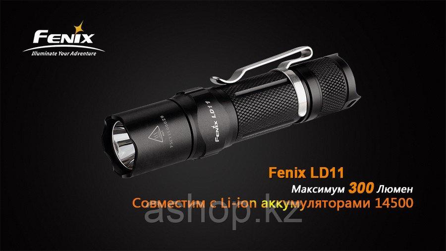 Фонарь электрический ручной Fenix LD11, Дальность луча: 130 м, Яркость: 300 (турбо), 130 (ярко), 50 (средне),