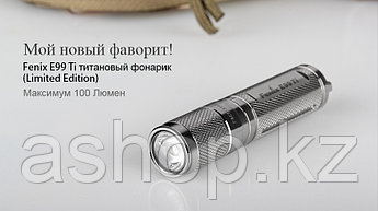 Фонарь электрический карманный Fenix E99Ti, Дальность луча: 41 м, Яркость: 27 лм, Водонепроницаемость на глуби