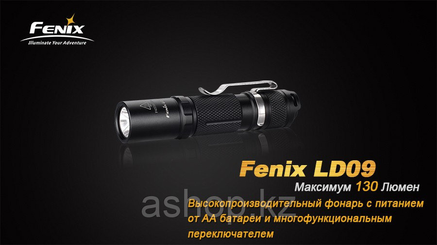 Фонарь электрический карманный Fenix LD09, Дальность луча: 95 м, Яркость: 130 (ярко), 55 (средне), 8 (тускло),