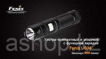 Фонарь электрический карманный Fenix UC30, Дальность луча: 204 м, Яркость: 960 (турбо), 400 (ярко), 110 (средн