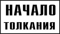 Железнодорожные знак Gd-26 начало толкания