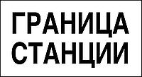 Железнодорожные знак Gd-28 граница станции