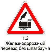 Gd-44 железнодорожный переезд без шлагбаума