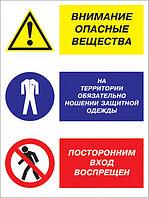 Комбинированные знаки безопасности
