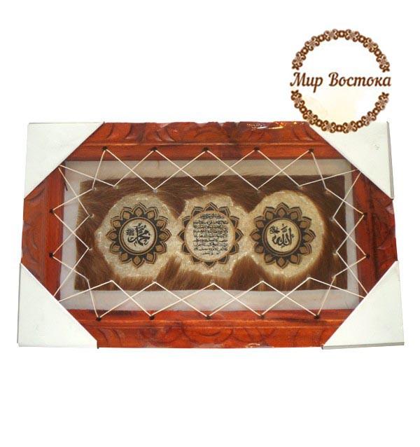Мусульманский сувенир. Картина в деревянной раме с аятом и надписями Аллах и Мухаммад (38х23 см)
