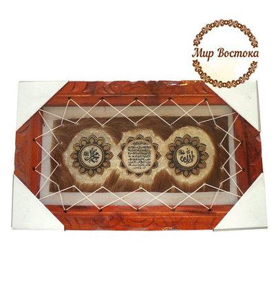 Мусульманский сувенир. Картина в деревянной раме с аятом и надписями Аллах и Мухаммад (38х23 см), фото 2