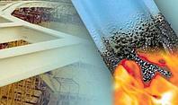Огнезащитные материалы, услуги