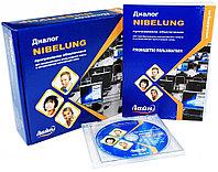 Программное обеспечение Диалог NIBELUNG, на 16 мест