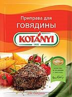 Приправа для говядины KOTANYI, пакет 30г