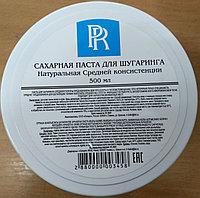 Сахарная паста для шугаринга натуральная средней консистенции 500 мл