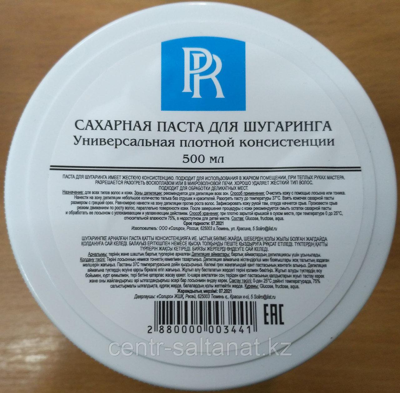 Сахарная паста для шугаринга натуральная плотной консистенции 500 мл