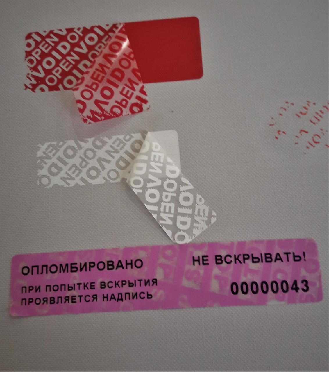Гарантийные пломбы VOID 40*18 Wite (500 шт) - фото 4