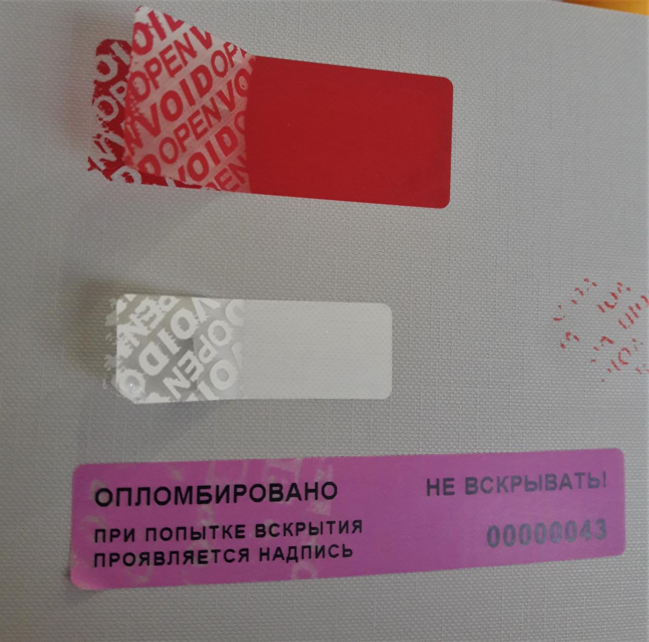 Гарантийные пломбы VOID 40*18 Wite (500 шт) - фото 5