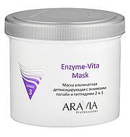 Маска альгинатная детоксицирующая с энзимами папайи и пептидами Enzyme-Vita Mask, 550 мл, ARAVIA Professional