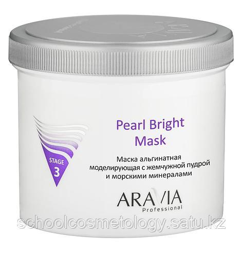 Маска альгинатная моделирующая с жемчужной пудрой и морскими минералами Pearl Bright Mask, 550 мл, ARAVIA Prof