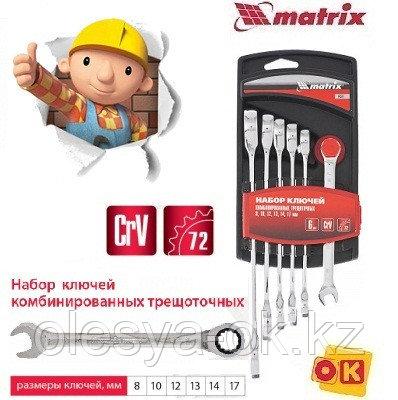 Набор ключей трещоточных комбин. 6 штук Matrix