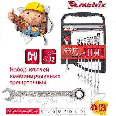 Набор ключей трещеточных комбин.,8 штук Matrix