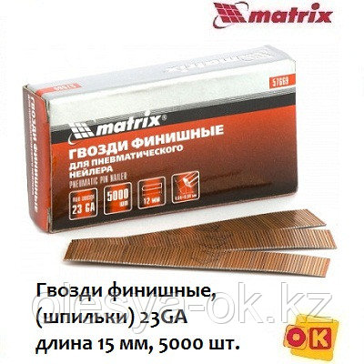 Гвозди финишные 15мм. 23GA . MATRIX, фото 2