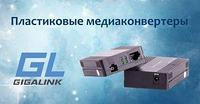 Новые медиаконвертеры GIGALINK