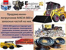 Запчасти и двигатели на МКСМ 800