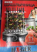 Шашлычница электрическая HAEGER 11 шампуров