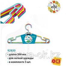 Вешалка пластиковая для легкой одежды 38 см, цветная, 5 шт, в комплекте. Elfe