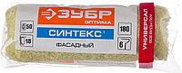 """Ролик фасадный ЗУБР """"ОПТИМА-СИНТЕКС"""", все виды ЛКМ, для неровных поверхностей, полиэстр, 50х180мм"""