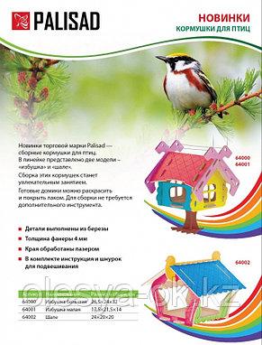 Кормушка для птиц, Избушка, малая. PALISAD, фото 2
