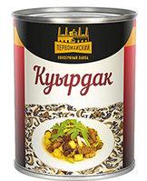 Консервы «Куырдак из субпродуктов» 340 гр