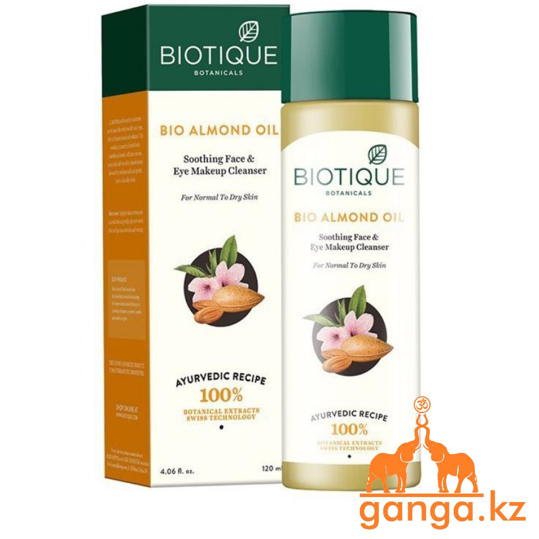 Миндальное масло для очищения кожи и снятия макияжа (Bio Almond Oil Make Up Cleanser BIOTIQUE), 120 мл.