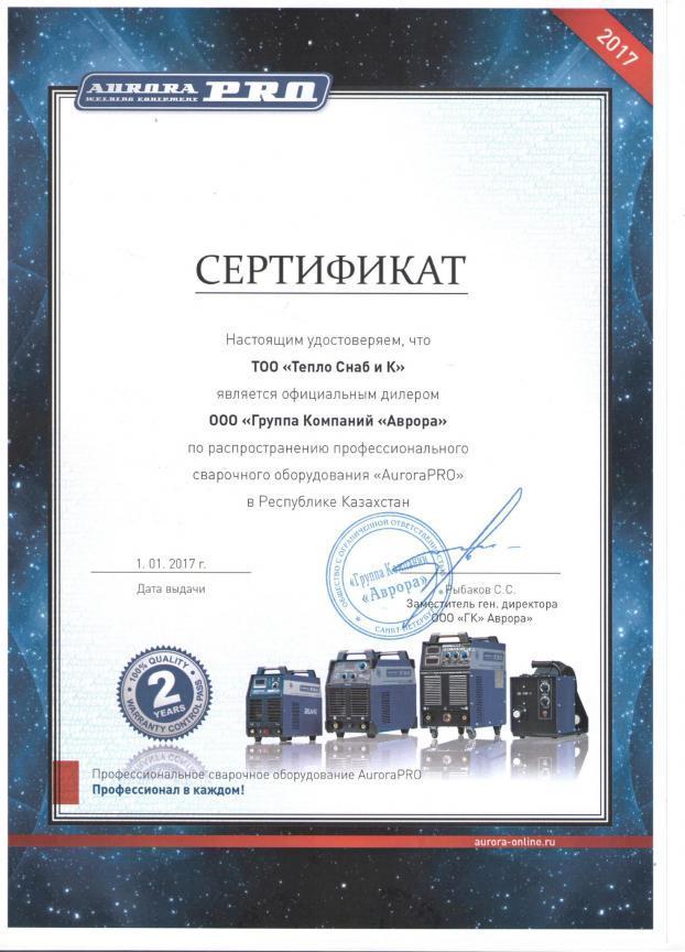 Сертифакт 2