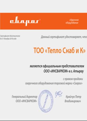 Сертифика 3