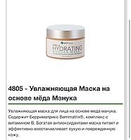 Сыворотка и маска из меда Мануки с гиалуроной кислотой