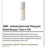 Сыворотка и маска из меда Мануки с гиалуроной кислотой, фото 2