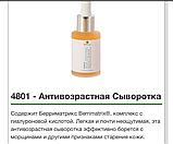 Сыворотка и маска из меда Мануки с гиалуроной кислотой, фото 3