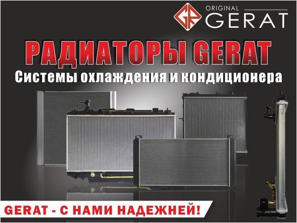 Радиатор кондиционера Gerat OEM8705053020