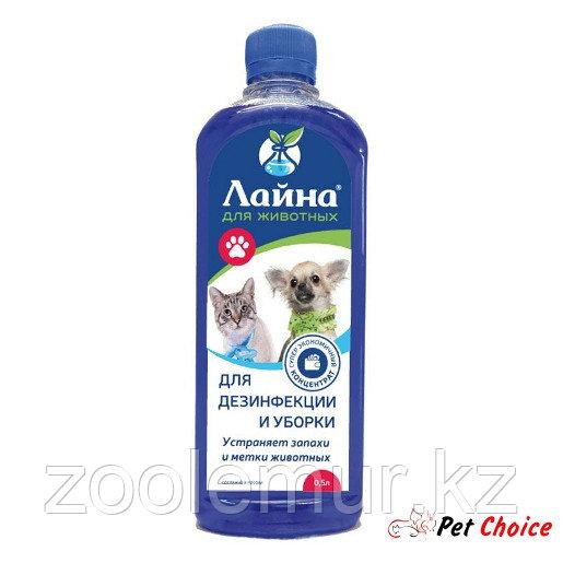 Лайна Дезинфицирующее средство с моющим и дезодорирующим эффектом 500 мл.