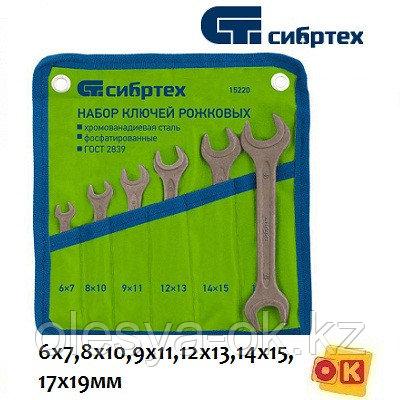 Набор ключей рожковых, 6 - 19 мм, 6 шт., CrV, фосфатированные. СИБРТЕХ