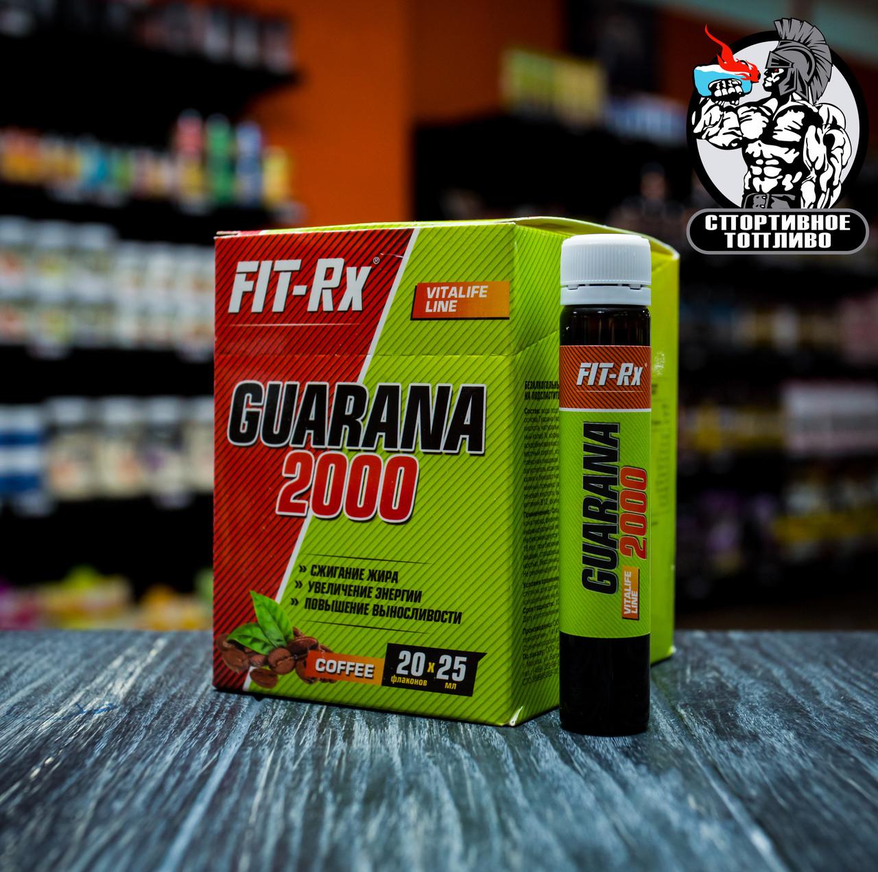 FIT-Rx Guarana 2000 (20флаконов)