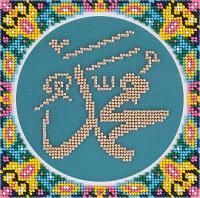 """Набор для вышивания бисером """"Имя Мухаммеда"""""""