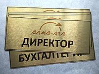 Золотистые металлические таблички в Алматы