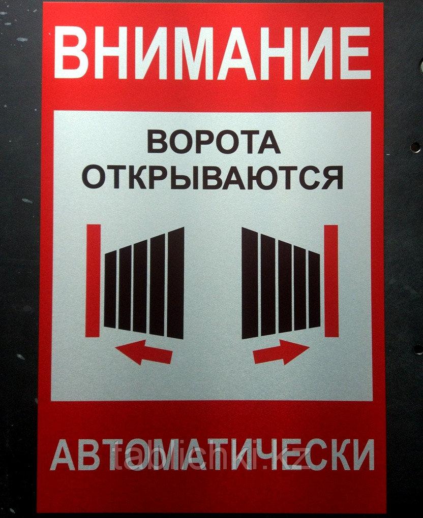 Предупреждающие таблички, знаки из металла