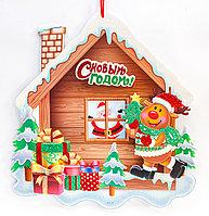 """Гирлянда-домик """"С новым годом"""", картонная, 37 см"""
