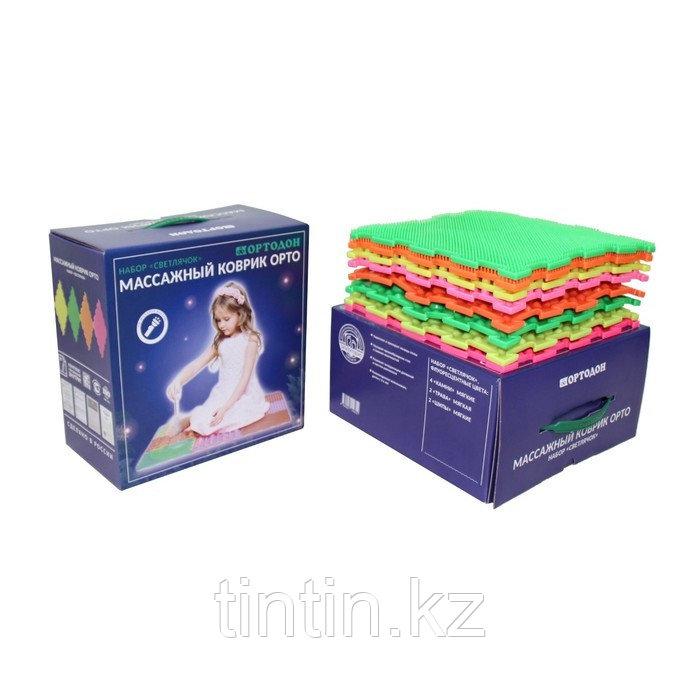 Детский массажный коврик «Ортодон», 8 модулей, набор «Светлячок» МИКС (от 3 лет)