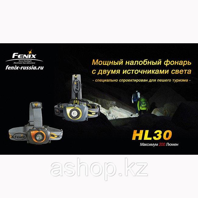 Фонарь электрический налобный Fenix HL30, Дальность луча: 40 м, Яркость: 200 (турбо), 100 (ярко), 45 (средне),