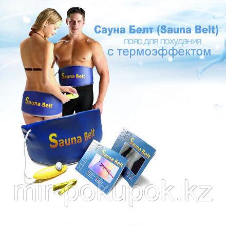 Пояс для похудения Сауна Белт (Sauna Belt), Алматы