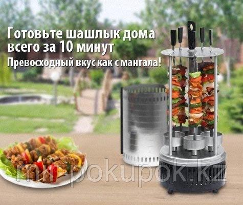 Электрошашлычница, Алматы