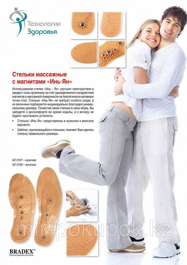 Стельки массажные с магнитами, женские «Инь-Ян», Алматы