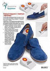 """Стелька-подушка с """"памятью"""" «Пяточка», Алматы"""