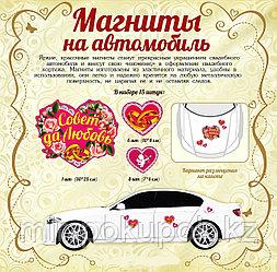 """Распродажа! Магнитные наклейки на автомобиль """"Совет да любовь"""", Алматы"""